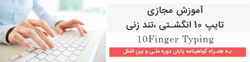 آموزش مجازی تایپ 10 تانگشتی ، تند زنی