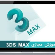 آموزش مجازی 3DS MAX