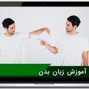 آموزش مجازی زبان بدن