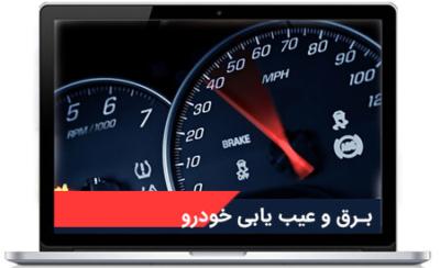 آموزش مجازی برق و عیب یابی خودرو