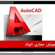 آموزش مجازی اتوکد - AutoCAD