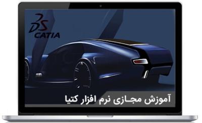 آموزش مجازی نرم افزار کتیا - CATIA