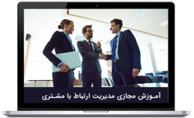 آموزش مجازی CRM