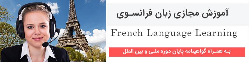 آموزش مجازی زبان فرانسوی