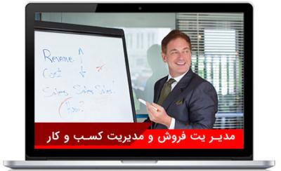 آموزش مجازی مدیریت فروش و مدیریت کسب و کار