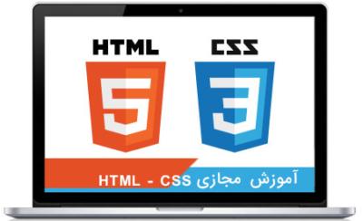 آموزش مجازی HTML- CSS