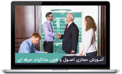 آموزش مجازی اصول و فنون مذاکرات حرفه ای