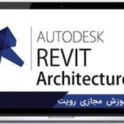 آموزش مجازی رویت - Revit