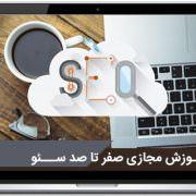 آموزش مجازی سئو - SEO Fundamentals