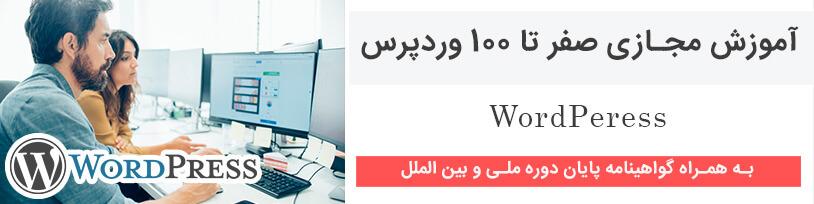 آموزش مجازی وردپرس - WordPress