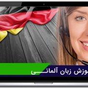 آموزش مجازی زبان آلمانی