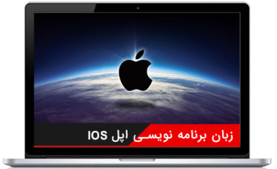 آموزش برنامه نویسی اپل - ios