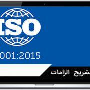 آموزش مجازی تشریح الزامات ، ISO 9001:2015