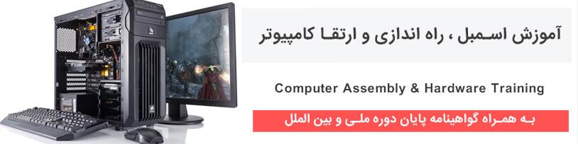 آموزش اسمبل ، راه اندازی و ارتقا کامپیوتر