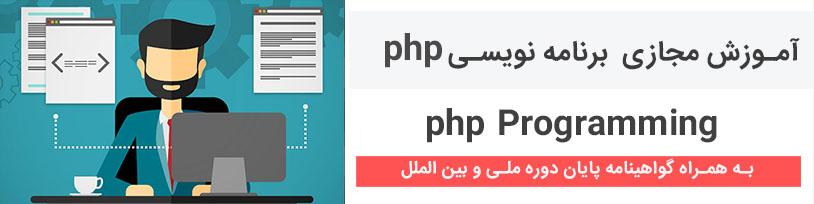 آموزش مجازی برنامه نویسی php - پی اچ پی