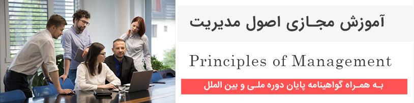 آموزش مجازی اصول مدیریت