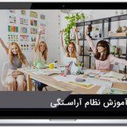 آموزش آنلاین نظام آراستگی