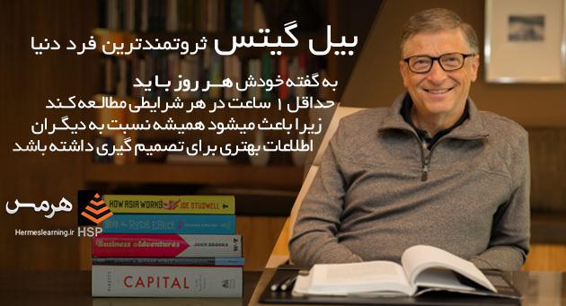 توصیه های موثر و کارساز افراد ثروتمند دنیا
