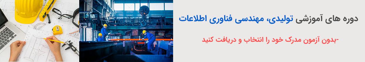 دوره های آموزشی تولیدی، مهندسی فناوری اطلاعات