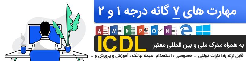 مدرک ICDL